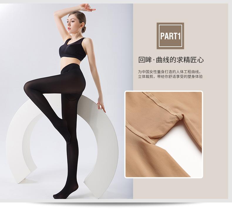 秋冬新款钢丝面膜脚底防滑丝袜 510530